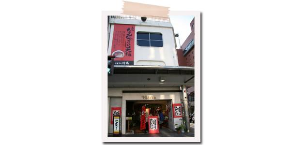 お菓子の日高(本店)