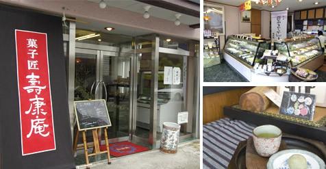 菓子匠 壽康庵(じゅこうあん)(船塚店)