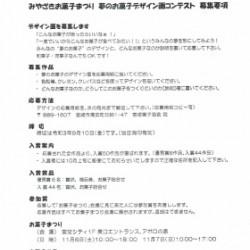 夢のお菓子デザインコンテスト募集要項