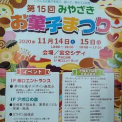 第15回みやざきお菓子まつり